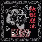 Jigoku Retsuden (Limited Edition) Kiss