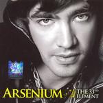 The 33rd Element Arsenium