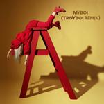 Myboi (Troyboi Remix) (Cd Single) Billie Eilish